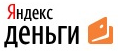 Оплата Яндекс Деньгами
